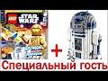 Журнал Лего Звездные войны №3 2016 Обзор. LEGO Star Wars Magazine №3 2016. LEGO Обзоры Warlord