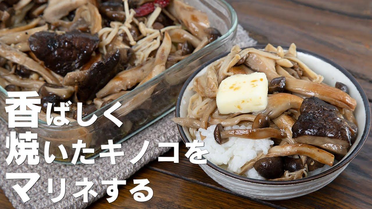 焼いて漬けるだけ!キノコが山盛り食べたくなるレシピ。3〜4日は保存可能!【 料理レシピ 】