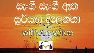 Sangi Sangi Atha Karaoke (without voice) සැංගී සැංගී ඈත සූර්යයා දිලෙන්නා