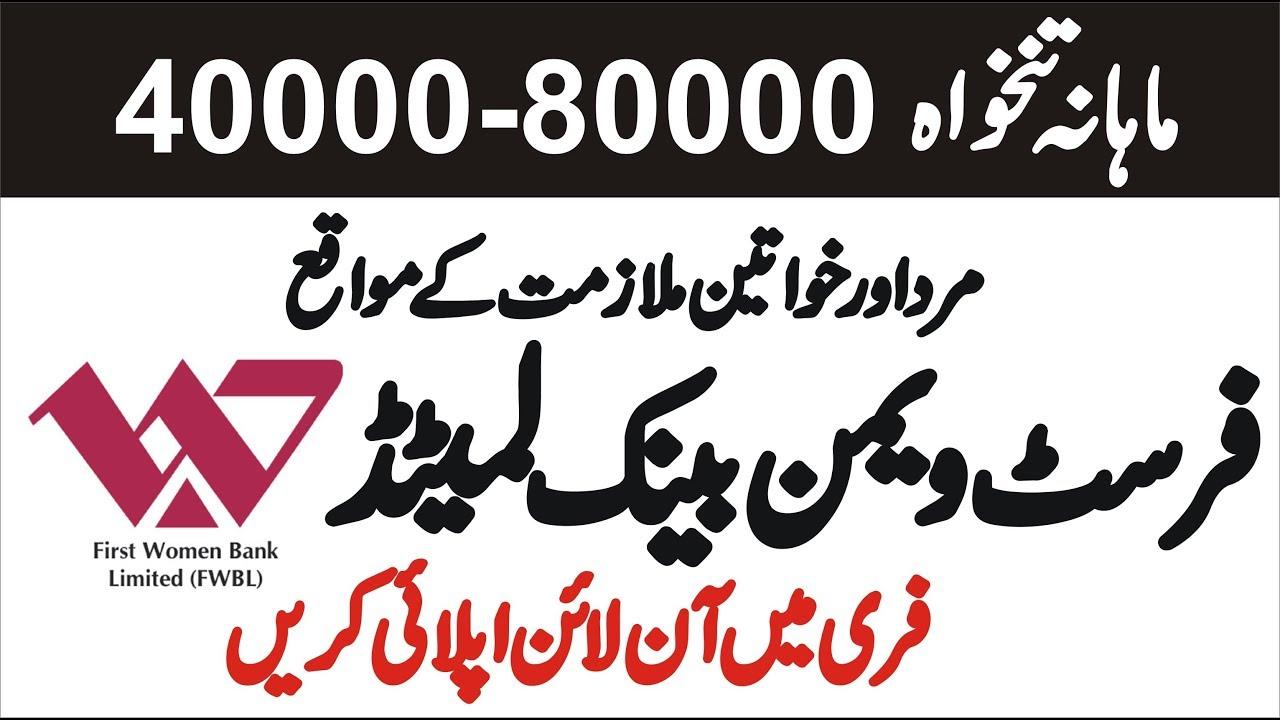 Bank jobs First Women Bank Ltd FWBL Pakistan Jobs Multiple Cities male and female jobs