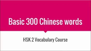HSK 2 Vocabulary Course Introduction   Basic 300 Chinese words   About Xiao Min