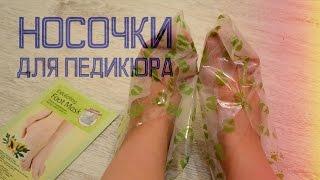 ЭКСПЕРИМЕНТ: носочки для педикюра