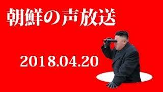 朝鮮の声放送180420