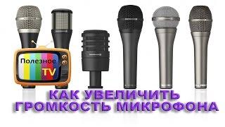 Как увеличить громкость микрофона на Windows 7 (виндовс 7)