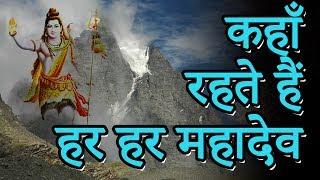 Mystery and Secrets of Mount Kailash जानिये कहाँ रहते हैं हर हर महादेव !! - Seriously Strange