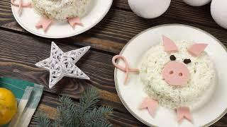Салат на Новый год 2019 «Поросёнок» – очень вкусный салат + идея оригинального оформления