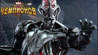 Marvel Битва Чемпионов #15 Качаем Тора , Альтрона , Халка  НОВЫЙ ГЕРОЙ МАГНЕТО