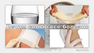 Соль лечит. Лечение солевыми повязками.(Безопасный и доступный метод лечения солевыми повязками. Обычная каменная, поваренная, пищевая соль спосо..., 2015-04-15T14:53:47.000Z)