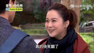 金家好媳婦 第30集 100% wife EP30【全】