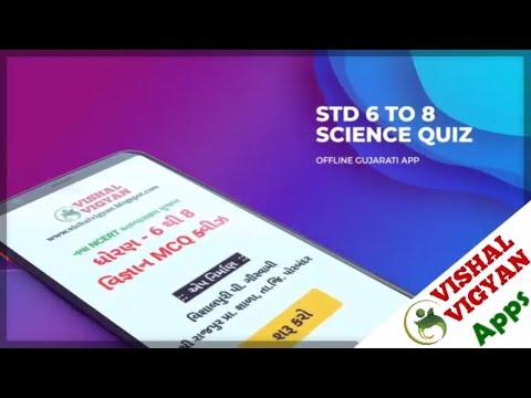 NCERT STD 6 To 8 Science MCQ Quiz Vishal Vigyan - Apps on
