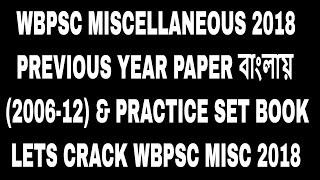 Wbpsc Question Paper Pdf