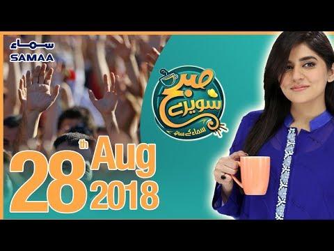 Bus Yehe Hai Roug,Kia Kahengy Loug? Subh Saverey Samaa Kay Saath | Sanam Baloch | 28 Aug 18