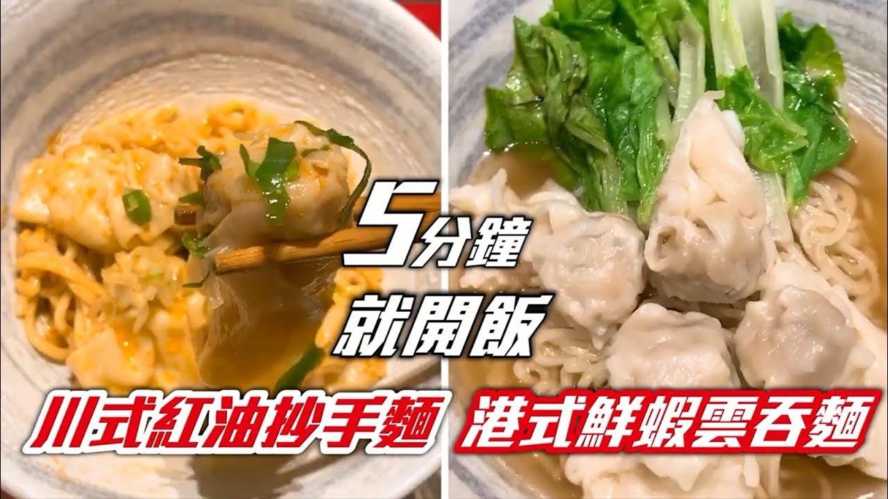 5分鐘就開飯 ~川式紅油炒手麵 VS 港式鮮蝦雲吞麵