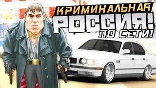 GTA RP 06 СЕРВЕР Будни бедного прибедного человека =))))