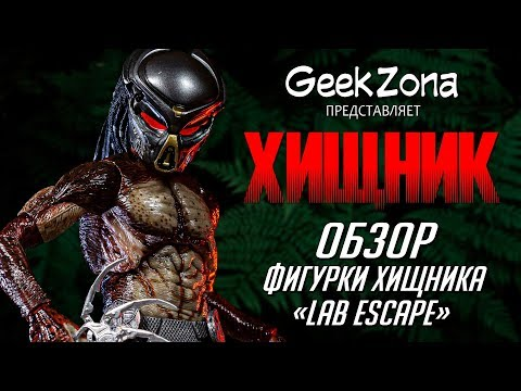 Обзор фигурки Хищника — Neca Predator 2018 Ultimate Lab Escape Review