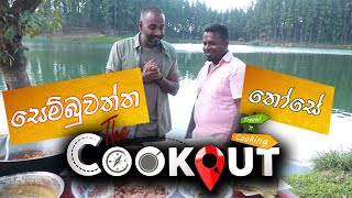 The Cookout | Sembuwatta - Those, Chapathi and Mutton Curry ( 20 - 03 - 2021 )