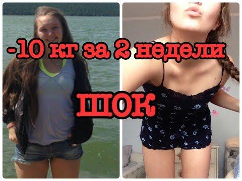 Похудеть за 2 недели на 10 кг(день 1-2)ЭКСПЕРИМЕНТ