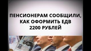 видео: Пенсионерам сообщили, как оформить ЕДВ 2200 рублей