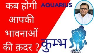 Aquarius (कुम्भ)  राशि के जज्बातों की कद्र करने वाला समय करीब, जानिए कब होगी आपकी भावनाओं की क़दर.mp3