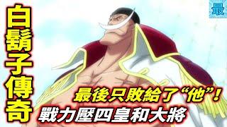 海賊王【白鬍子傳奇】戰力壓四皇和大將,兩年後官方依然埋伏筆!