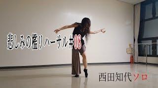 Contemporary Dance『悲しみの檻』リハーサル#08 -西田知代ソロ-
