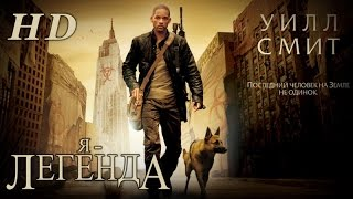 Я-Легенда (2007) - Дублированный Трейлер HD