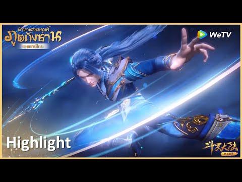 Highlight EP124:โคตรเท่! ทักษะวิญญาณที่ห้าของถังซาน   ตำนานจอมยุทธ์ภูตถังซาน(พากย์ไทย)   WeTV