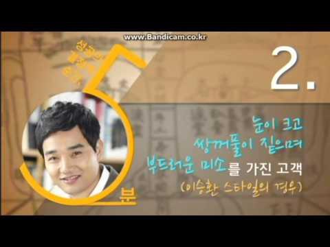 김민정 관상전문가 신한은행 고객응대법(관상팁,인상)