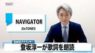 【読んでみた】NAVIGATOR SixTONES【元NHKアナウンサー 登坂淳一の活字三昧】【カバー】