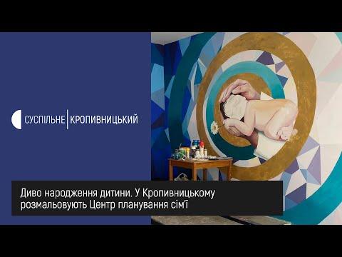 Суспільне Кропивницький: Диво народження дитини  У Кропивницькому розмальовують Центр планування сім'ї