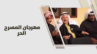 الفنان محمد المنصور والفنانة تهاني سليم - مهرجان المسرح الحر
