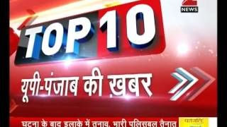 Top 10 U.P. Punjab News : BSP to hold a huge rally in U.P. today
