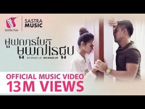 ១លានបែក ១លានជួប -ស្រីរ័ត្ន official MV