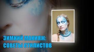 ЗИМНИЙ МАКИЯЖ Свежие новости Советы стилистов Макияж на зиму Глаза Губы Тон Основа под макияж