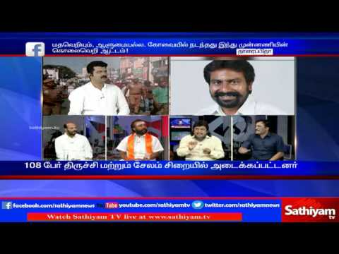 Sathiyam Sathiyame - what is the reason for Coimbatore riot? Part 2 (26.09.16) | Sathiyam TV News