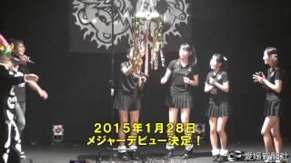 【2014/11/03】http://www.ehime-np.co.jp/ アイドルユニット「ひめキュ...