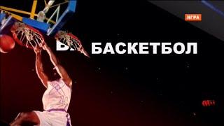 Баскетбол лутшая игра с мячом