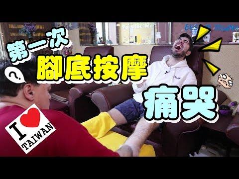外國人第一次體驗腳底按摩,痛哭  😂怎麼每個地方痛?奧少年圖佳整組壞光光!!- (老外瘋台灣)