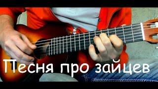 Песня Про Зайцев(маленький инструментал для маленькой гитары) урок https://www.youtube.com/watch?v=R5-w975Afqo www.pass2hoff.com., 2015-09-30T04:55:43.000Z)