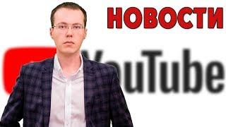 YouTube отключит рекомендованный контент! Новости монетизации. ПроYouTube 24