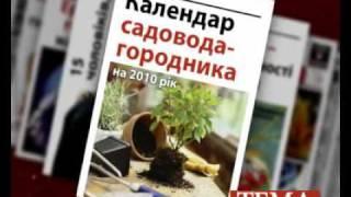 Анонс номера 4, газета «ТЕМА», Белая Церковь