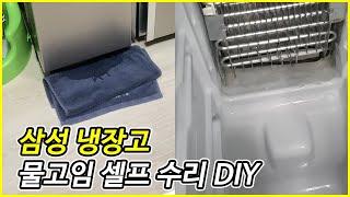 삼성 양문형 냉장고 냉동실 물고임 셀프 수리 DIY S…