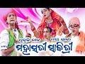 Dhuduki Nacha - Mahasati Sabitri - Nila Kantha Tarai - O Sathi (Part-1)   WORLD MUSIC
