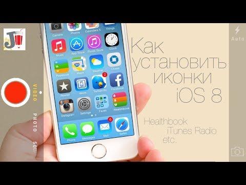 Как установить иконки из iOS 8?