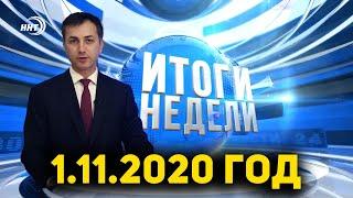 Итоги недели за 1 11 2020 год