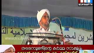 New Latest Speech Ponmala Usthad Al Madeena 20 Conferenc Manjanady 15-12-2013