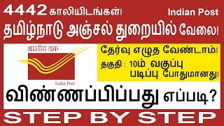 how to fill post office job | 2019 | STEP BY STEP | Tamil Tech Tucker