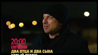 Два отца и два сына анонс 3 сезон 13 серия (53 серия)