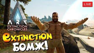 Ark: Extinction #2 - Extinction Бомж! Начало самого сурового выживания!
