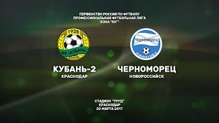 """Кубань-2"" - ""Черноморец"""